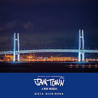 西寺郷太音楽担当ミュージカル「JAM TOWN」オリジナルキャスト歌唱のCDジャケット