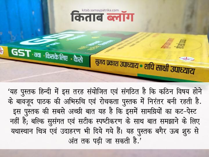gst-hindi-hand-book
