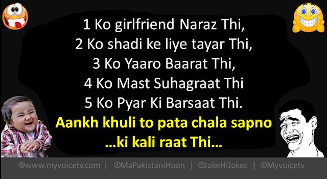 #UrduLateefay – hahahaha its truly a funniest joke – like and share  for your friends…☺..