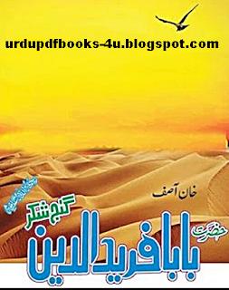 Hazrat Baba Fareed Ganj Shakar urdu