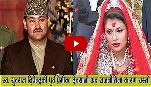 Anup baral wedding rings