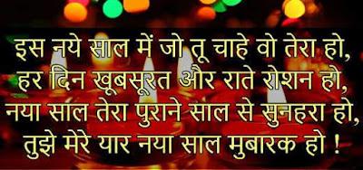 Happy New Year Shayari 2020 for Whatsapp Download