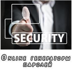 Online генераторы паролей