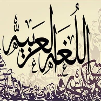 18 ديسمبر اليوم العالمي للغة العربية