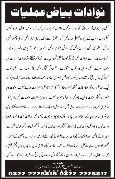 🔥 kala jadu in urdu | Bangal Younan Misar Ka Kala Jadu in urdu