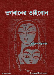 Bhagabaner Bhaibon by Samaresh Majumdar