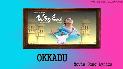 okkadu-telugu-movie-songs-lyrics