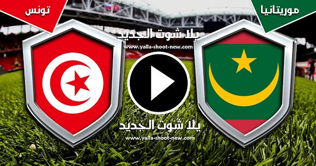 مشاهدة مباراة تونس وموريتانيا بث مباشر 2-7-2019 كاس الامم الافريقية