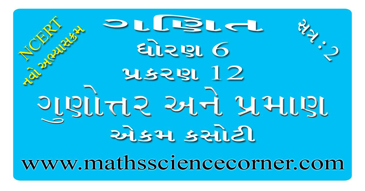 Maths Std 6 Ch 12 Ekam Kasoti