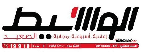 جريدة وسيط الصعيدعدد الجمعة 7 ابريل 2017 م