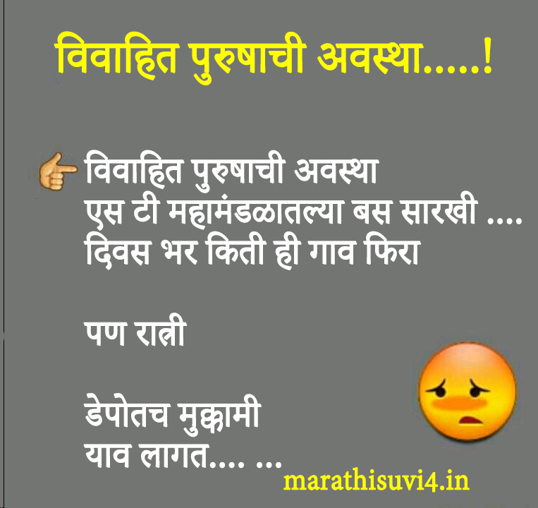 comedy images with quotes in marathi