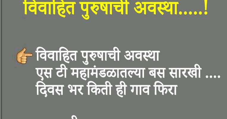 Husaband funny jokes marathi - Marathi suvichar | Marathi Thoughts ...
