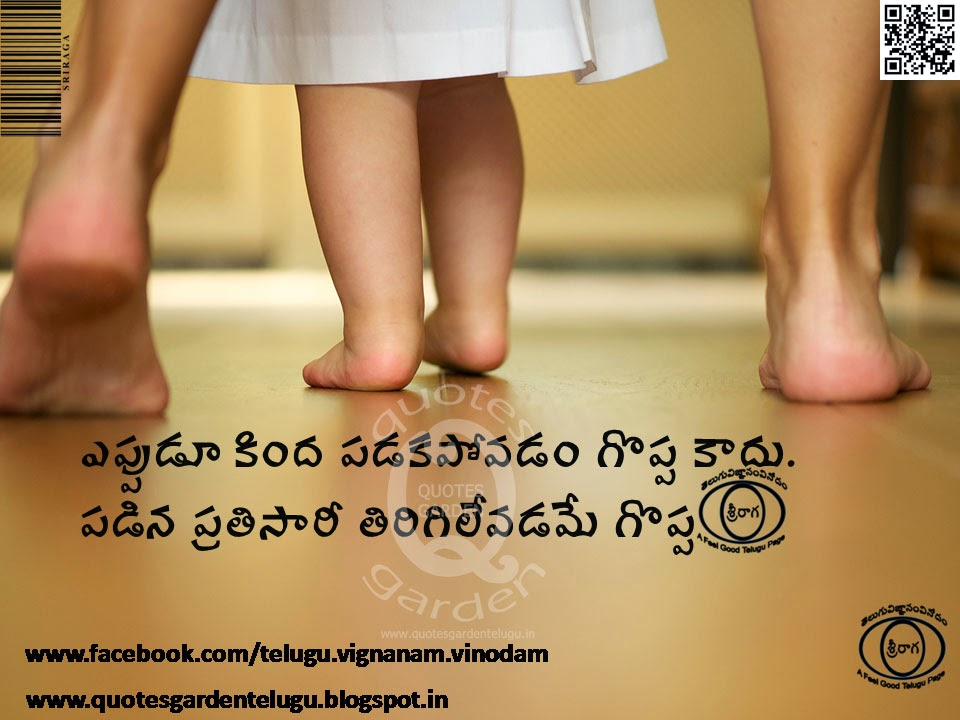 Telugu-Good-Reads-for-Whatsapp-n-SMS-images-285143-Best Telugu inspirational Quotes about life - Top Telugu Life Quotes with images 2505 - Best Telugu Life Quotes - Best inspirational quotes about life