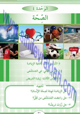 8. Sınıf Arapça Meb Yayınları Ders Kitabı Cevapları Sayfa 71