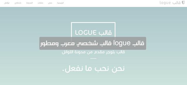 قالب logue معرب ومطور قالب للمدونات الشخصية
