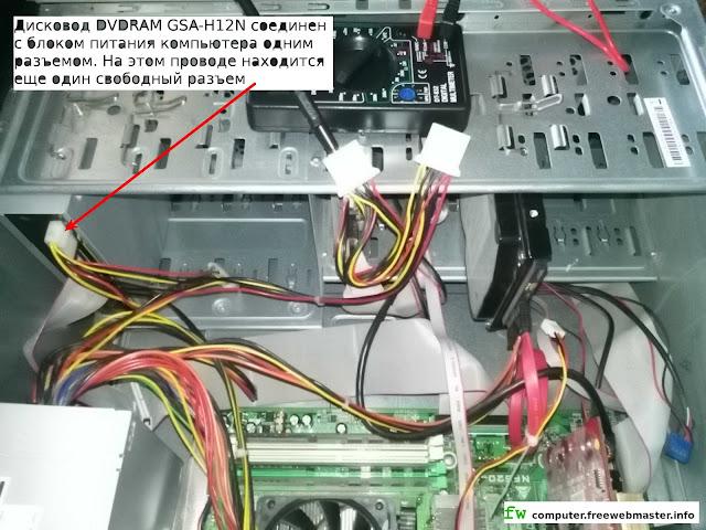 Дисковод DVDRAM GSA-H12N соединен с блоком питания компьютера одним разъемом