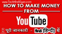 YouTube Se Paise Kaise Kamaye - पूरी जानकारी हिंदी में