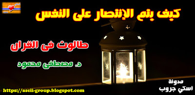Talout in the Koran How to win the self طالوت فى القران ( كيف يتم الإنتصار على النفس ) د. مصطفى محمود