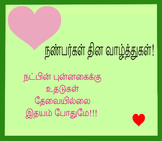 Some Friendship Quotes In Tamil: Tamil Friends Quotes. QuotesGram