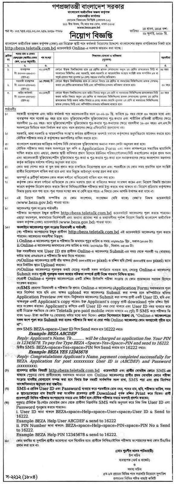 Bangladesh Economic Zone Authority-BEZA Job Circular 2018