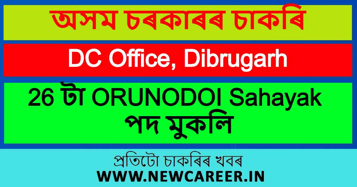 DC Office Recruitment 2020, Dibrugarh : Apply For 26 ORUNODOI Sahayak Vacancy