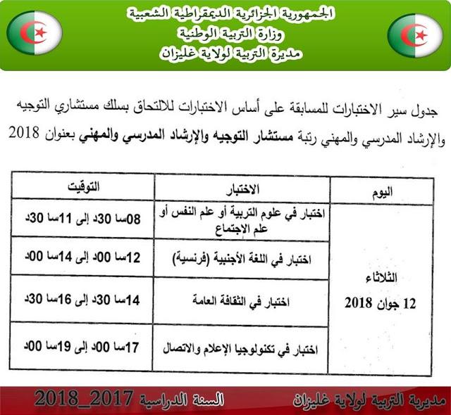 جدول سير الاختبارالكتابي لمسابقة مستشار التوجيه و الارشاد المدرسي و المهني 2018