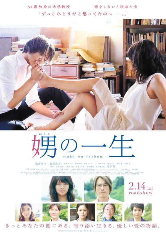 Sinopsis Her Granddaughter / Otoko no Isshou (2014) - Film Jepang