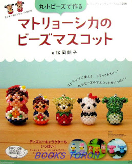 Matryoshka Beads Mascot - Disney Character..etc./Japanese Beads Craft Book