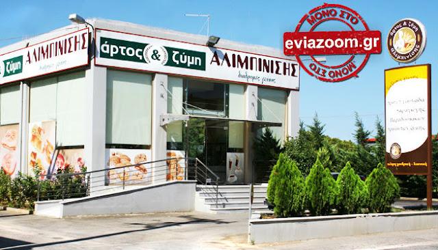 Χαλκίδα: Πρόστιμο 10.000 ευρώ για παραβάσεις στην εταιρεία «Άρτος & Ζύμη Αλιμπινίσης ΑΒΕΕ» (Δείτε τα Έγγραφα)