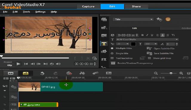طريقة الكتابة بالعربية في البرنامج هذا Corel VideoStudio Pro X7