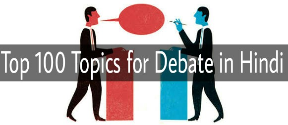 Debate Topics in Hindi