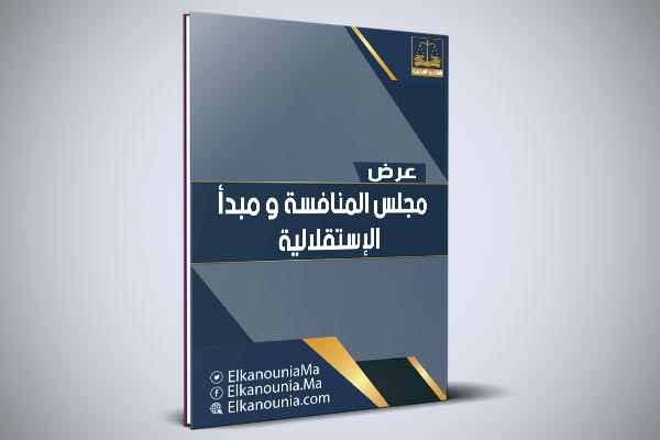 مجلس المنافسة و مبدأ الإستقلالية PDF