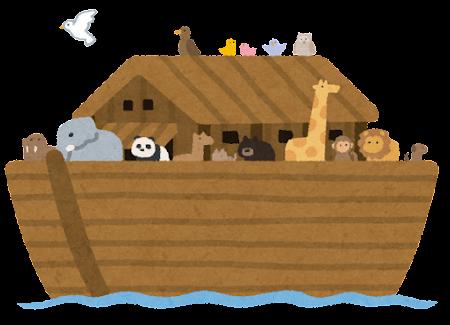 ノアの方舟のイラスト(動物付き)