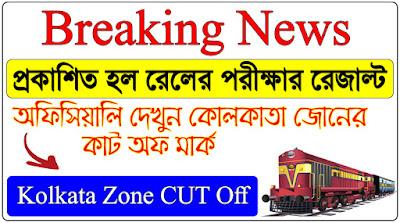 ALP & Technicians Result 2018 CBT 1 | RRB Kolkata Zone CUt off 2018 Official Notice