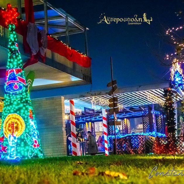 Γιάννενα: Όλα Τα Αστέρια Οδηγούν Στην «Αστερούπολη Ιωαννίνων» Εγκαίνια Σάββατο Στις 26 Νοεμβρίου!!!