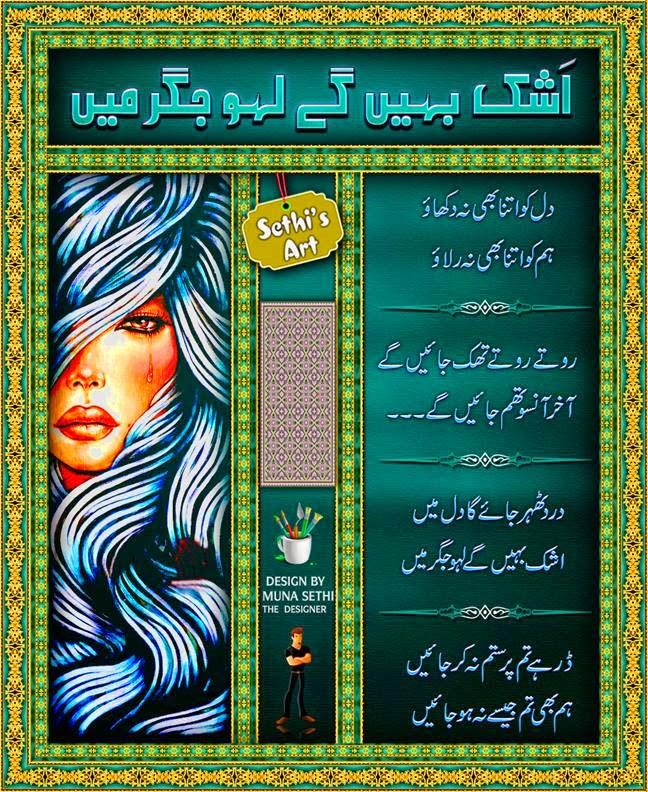1000 Urdu Poetry