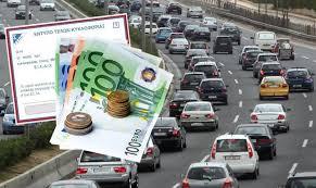 Τέλη κυκλοφορίας με το μήνα εξετάζει το υπ. Οικονομικών – Δείτε τι προβλέπεται