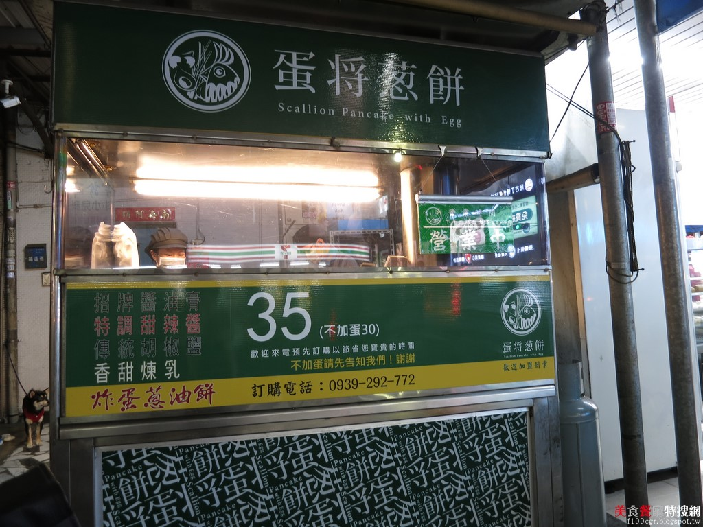 [南部] 高雄市鳳山區【蛋將蔥餅】別於傳統的炸彈蔥油餅 香酥誘人鹹香開胃