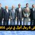 أغنى 6 رجال أعمال في تونس 2016