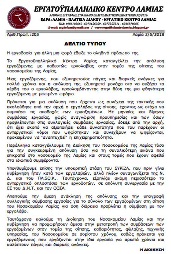 Καταγγελία για απόλυση εργαζομένου