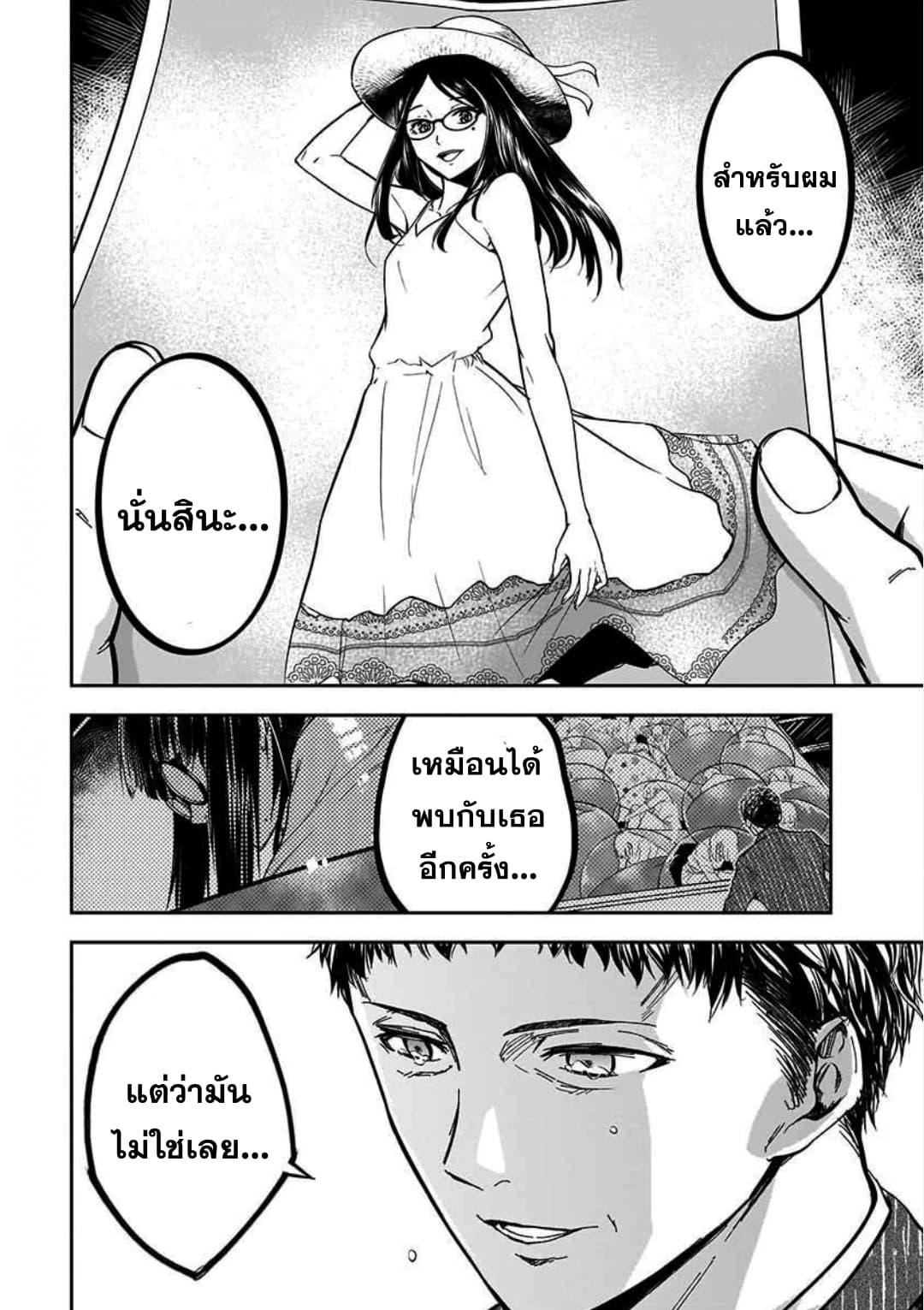อ่านการ์ตูน Kanojo Gacha ตอนที่ 5 หน้าที่ 21
