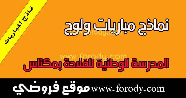 نماذج مباريات ولوج المدرسة الوطنية للفلاحة بمكناس Exemple examen ENA meknes