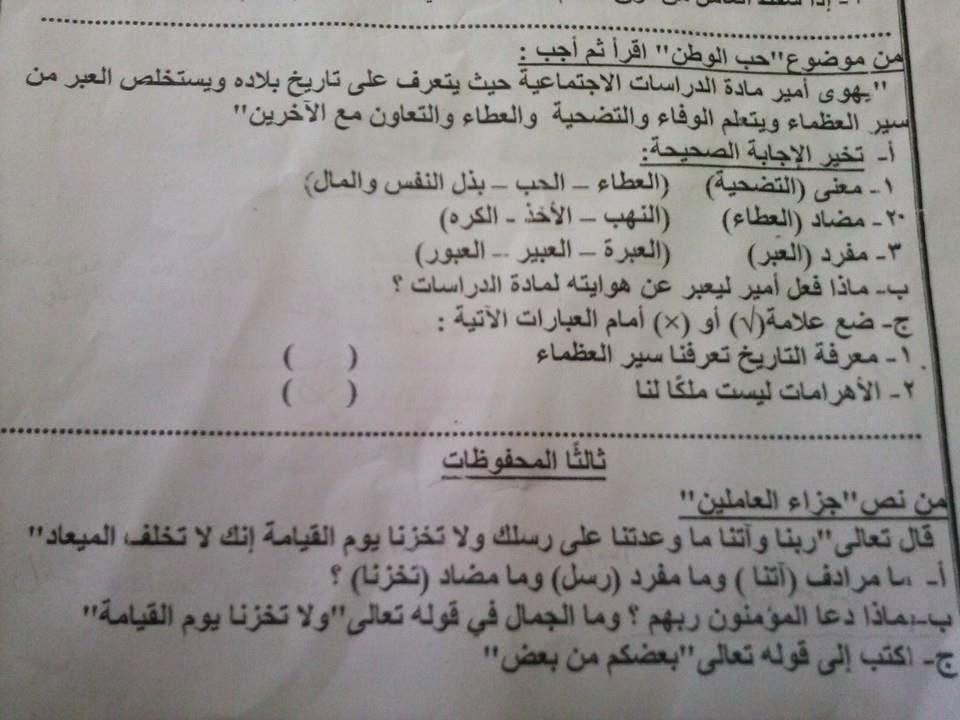 امتحانات عربى ودين نقل ابتدائى 2015 منهاج مصر 10366149_15520914117