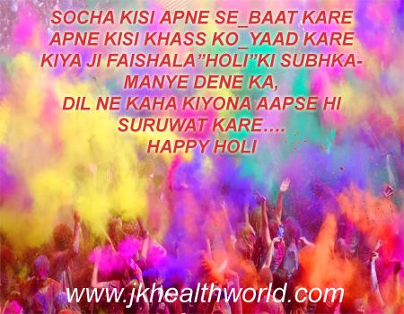 Happy holi 2014 for you - jkhealthworld.com