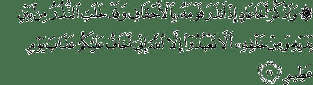 Surat Al-Ahqaf ayat 21