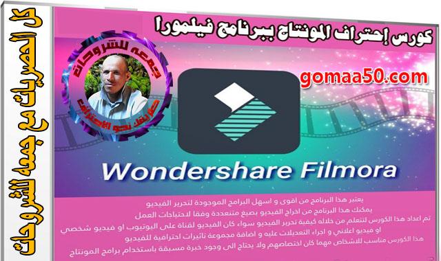 كورس-إحتراف-المونتاج-ببرنامج-فيلمورا-Wondershare-Filmora-فيديو-بالعربى-من-يوديمى-1