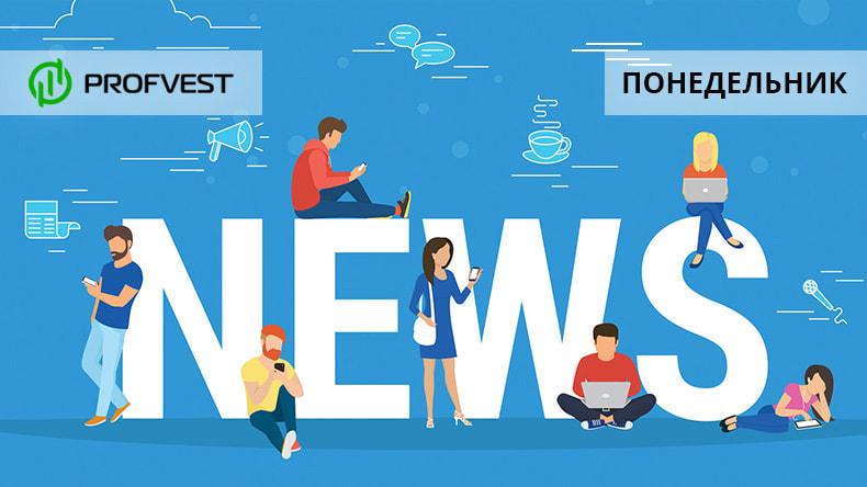 Новости от 28.10.19