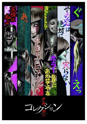 Ito Junji: Collection (11/??) [HDL] 150MB [Sub.Español] [MEGA]