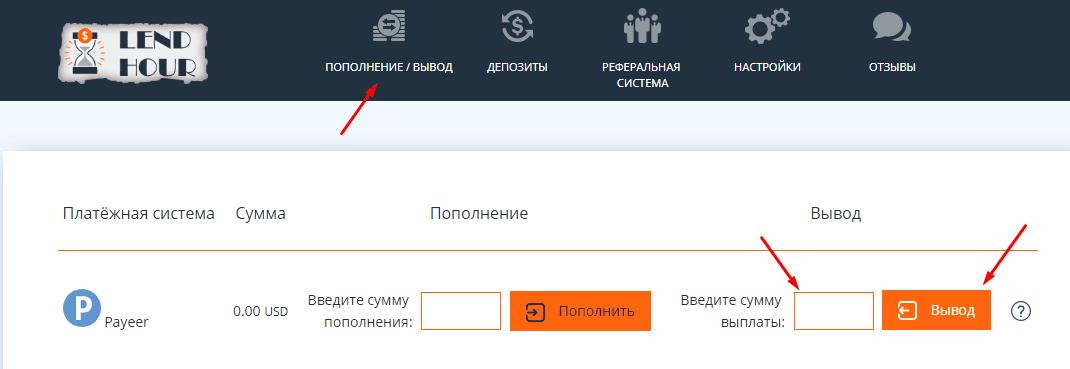 Регистрация в LendHour 5