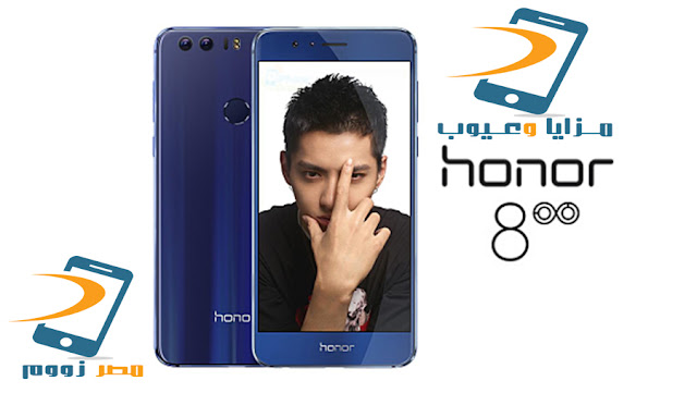 مزايا وعيوب هاتف  Huawei Honor 8